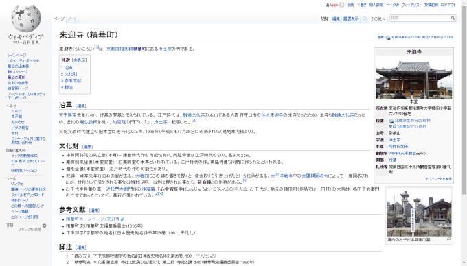 2015-04-07 07_02_28-来迎寺 (精華町) - Wikipedia