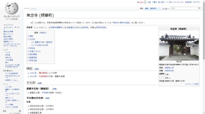 2015-07-13 06_45_15-常念寺 (精華町) - Wikipedia