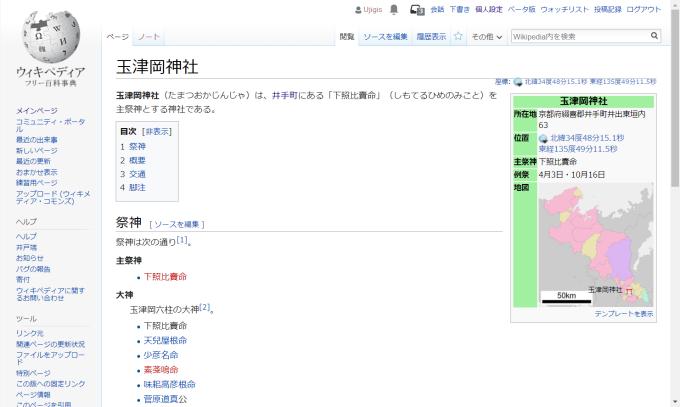 2018-02-05 14_24_35-玉津岡神社 - Wikipedia.png