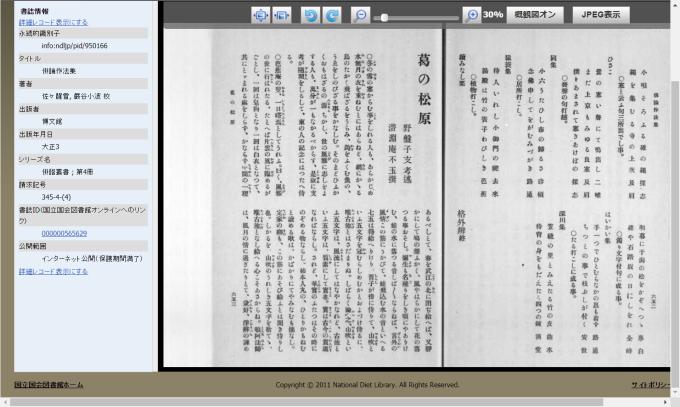 2018-02-05 14_53_55-国立国会図書館デジタルコレクション - 俳論作法集.png